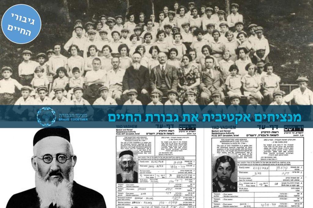 ר' אלתר דוד קורצמן